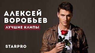Алексей Воробьев - Лучшее