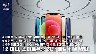 아이폰 12 기본 & 프로라인업 램 용량, 중고…