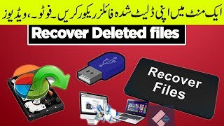 How to Easily Recover Deleted Files in 2 Minutes free #Recoverit Free