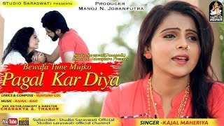 Bewafa Tune Mujko Pagal Kardiya | KAJAL MAHERIYA | Super Hits BEWAFA SONG
