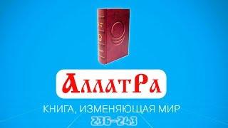 Анастасия Новых / АллатРа / Страницы 236-243