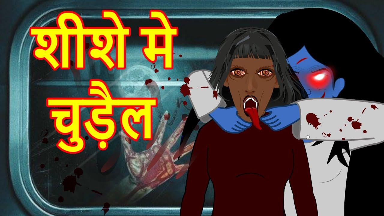 शीशे में चुड़ैल | Horror Cartoon l Hindi Cartoon | Cartoon In Hindi | MahaCartoon Tv Adventure