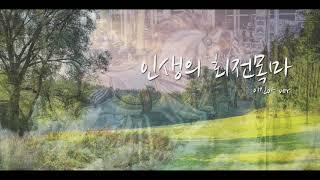 인생의 회전목마 (하울의 움직이는 성 OST) 이진아v…