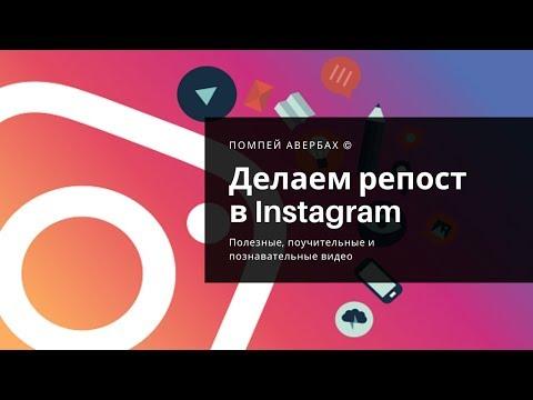 Как сделать репост в Инстаграме (Instagram): в ленту или в сторис
