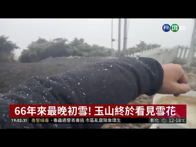 冷吱吱! 明後天北部.東北部探10度| 華視新聞 20190121