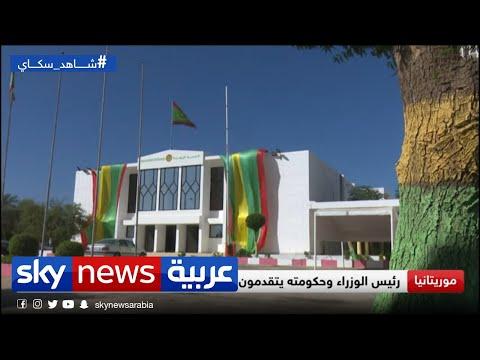 رئيس الوزراء موريتاني وحكومته يتقدمون باستقالتهم إلى رئيس الجمهورية  - نشر قبل 2 ساعة