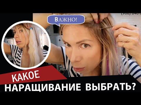 Наращивание волос Москва: важный обзор и нюансы