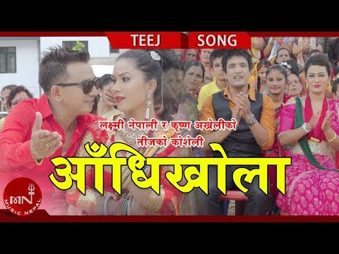 New Teej Song 2075/2018 | Aandhi Khola - Krishna Aakheli & Laxmi Nepali Ft. Prakash Bhatta & Dipasha