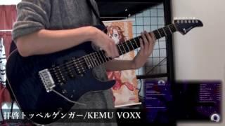 【GUMI】拝啓ドッペルゲンガー ギターで弾いてみた【KEMU VOXX】