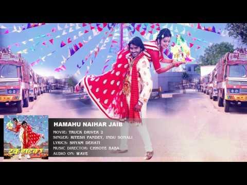हमहू नइहर जाइब - Hamahu Naihar Jaib - Truck Driver 2 - Ritesh Pandey - Bhojpuri Hit Songs 2016 new