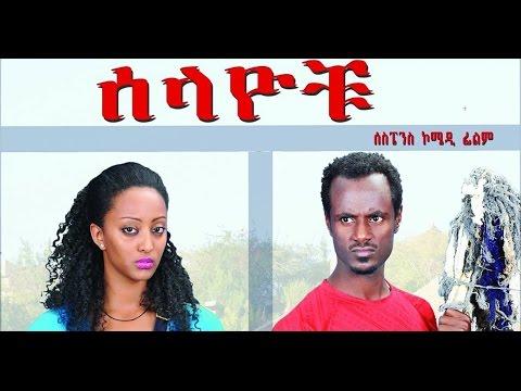 Ethiopian Movie - Selayochu  (ሰላዮቹ) Full 2015