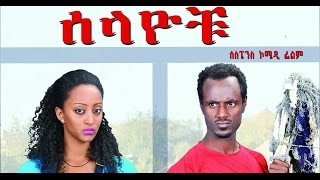 ሰላዮቹ - Ethiopian Movie - Selayochu  (ሰላዮቹ) Full 2015