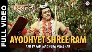 Ayodhyet Shree Ram - Sandook | Sumeet Raghvan, Bhargavi Chirmuley & Sharad Ponkshe