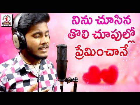 Super Hit Melody Love Song 2019 | Swetha Love Song | 2019 New Telugu Song | Lalitha Audios & Videos