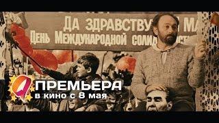 Параджанов (2014) HD трейлер | премьера 8 мая