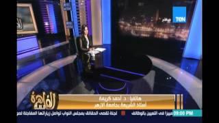 رد الشيخ أحمد كريمة على تصريحات د. نوال السعداوي بتقنين الدعارة تحت إشراف الحكومة