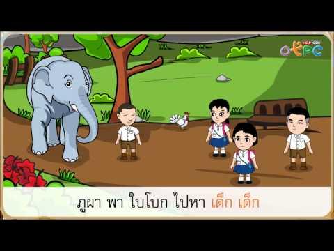 เพื่อนกัน - สื่อการเรียนการสอน ภาษาไทย ป.1
