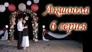 Акшоола 6 серия - Кыргыз кино сериалы