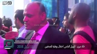 مصر العربية | خالد ميري : اليوبيل الماسي احتفال بوطنية للصحفيين