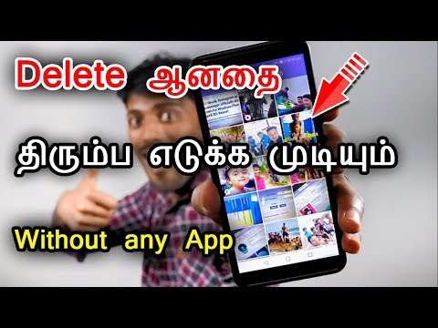 How To Recover Deleted Photos And Videos From Android Phone Without Any Software Or Apps In Tamil