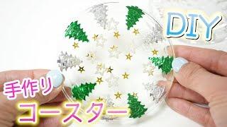 手作りクリスマス♡透明かわいいコースター作り!クリスマス【DIY Christmas Gifts】