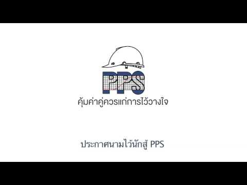 PPS GROUP นักสู้ PPS [OFFICIAL KARAOKE LYRICS ]
