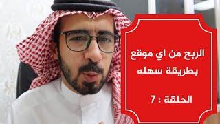 التسويق بالعموله وشرح الربح من اي موقع بإختصار