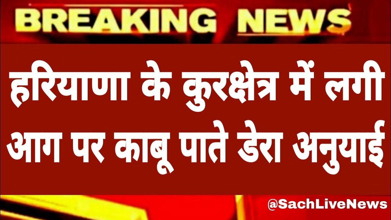 Sach Live News: Breaking News Haryana के Kurukshetra में लगी आग पर काबू पाते डेरा अनुयाई |
