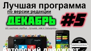 Самая лучшая программа на Android