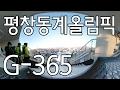 [리얼360] 동계올림픽 개막 G-365