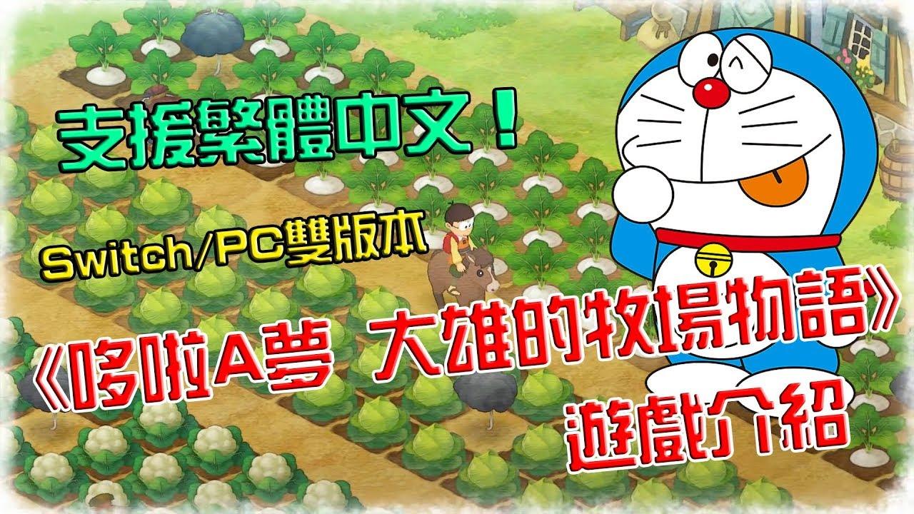 哆 啦 a 夢 牧場 物語 中文 版 攻略