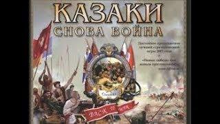 как скачать казаки снова война