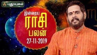 இன்றைய ராசி பலன் | Indraya Rasi Palan | தினப்பலன் | Mahesh Iyer | 27/11/2019 | Puthuyugam TV