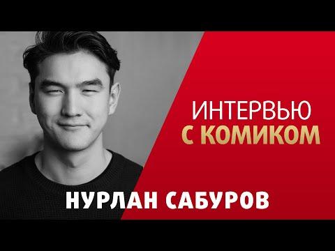 Интервью с комиком. Нурлан Сабуров.