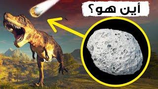 ماذا مصير الكويكب بعد قضائه على الديناصورات؟
