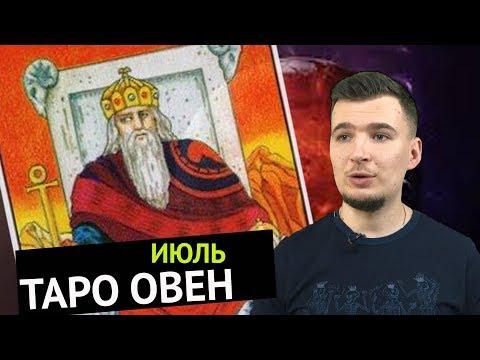 ОВЕН. ГОРОСКОП ТАРО НА ИЮЛЬ 2019/ОНЛАЙН ГАДАНИЕ