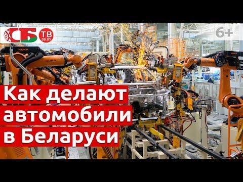 Смотрите, как делают легковые автомобили на современном заводе | Сделано в Беларуси