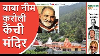 Kainchi Dham Complete Travel Guide | कैंची धाम
