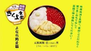 きくよ食堂のラジオCMです!! ニッポン放送でCM放送中!! 金曜日の...