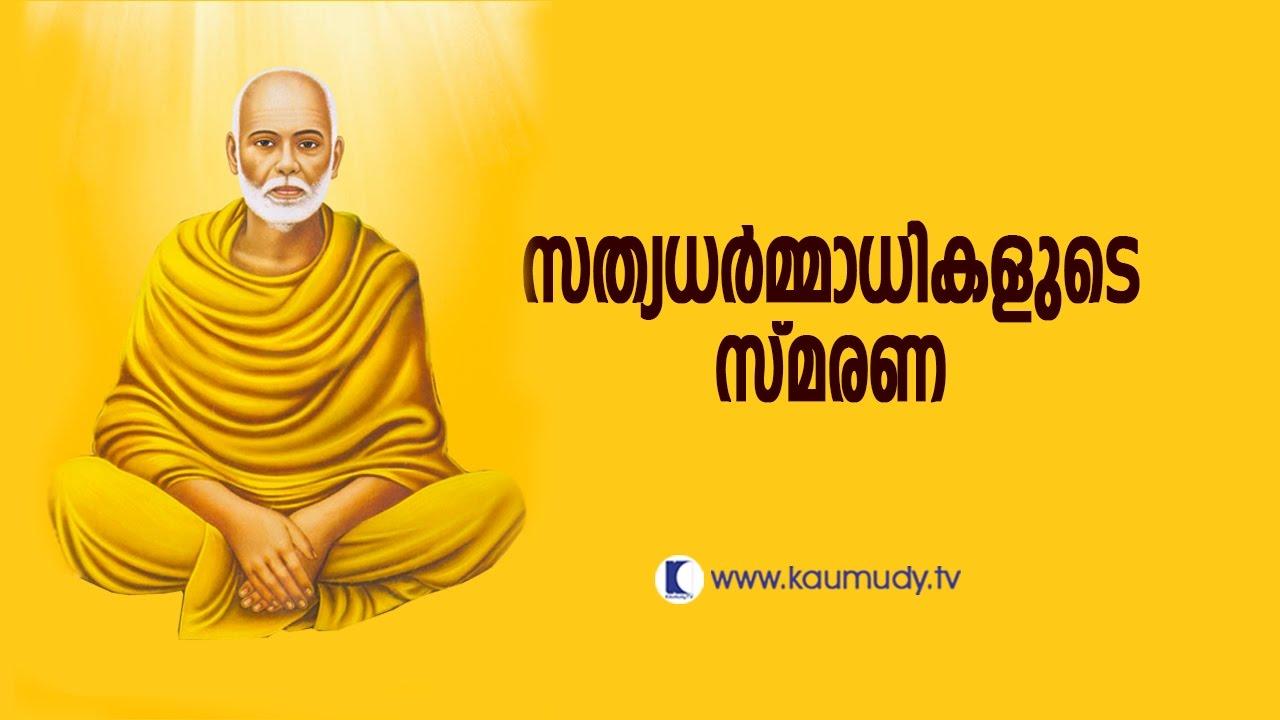 facts memories sree narayana guru quotes gurumozhi