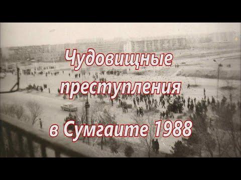 Чудовищные преступления в Сумгаите 1988 года. Часть 1. Армяне. Азербайджан