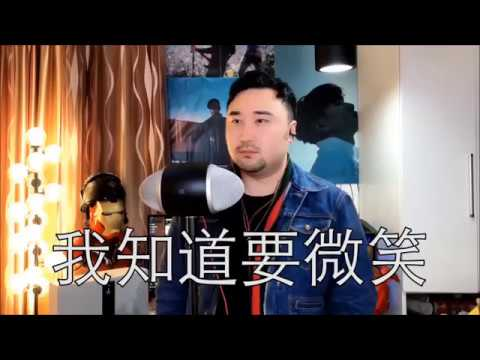 胖胖胖 × JasonChen《我知道要微笑》【Cover周興哲】 - YouTube