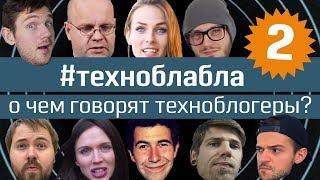 #техноблабла: о чем говорят техноблогеры? - Выпуск 2 -от Wylsacom и Rozetked до Arstyle и GTTF