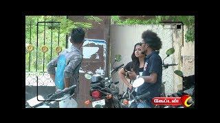கண்ணடிச்சு ஏமாத்திரியா ? | Kadupethranga My Lord | Prank Show | Captain TV