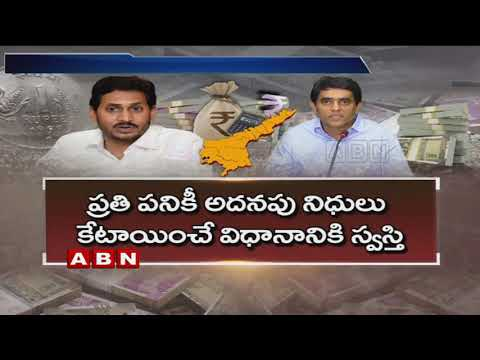 AP Govt Financial Crisis: Pending Bills Reaches 22000Crores | ABN Telugu