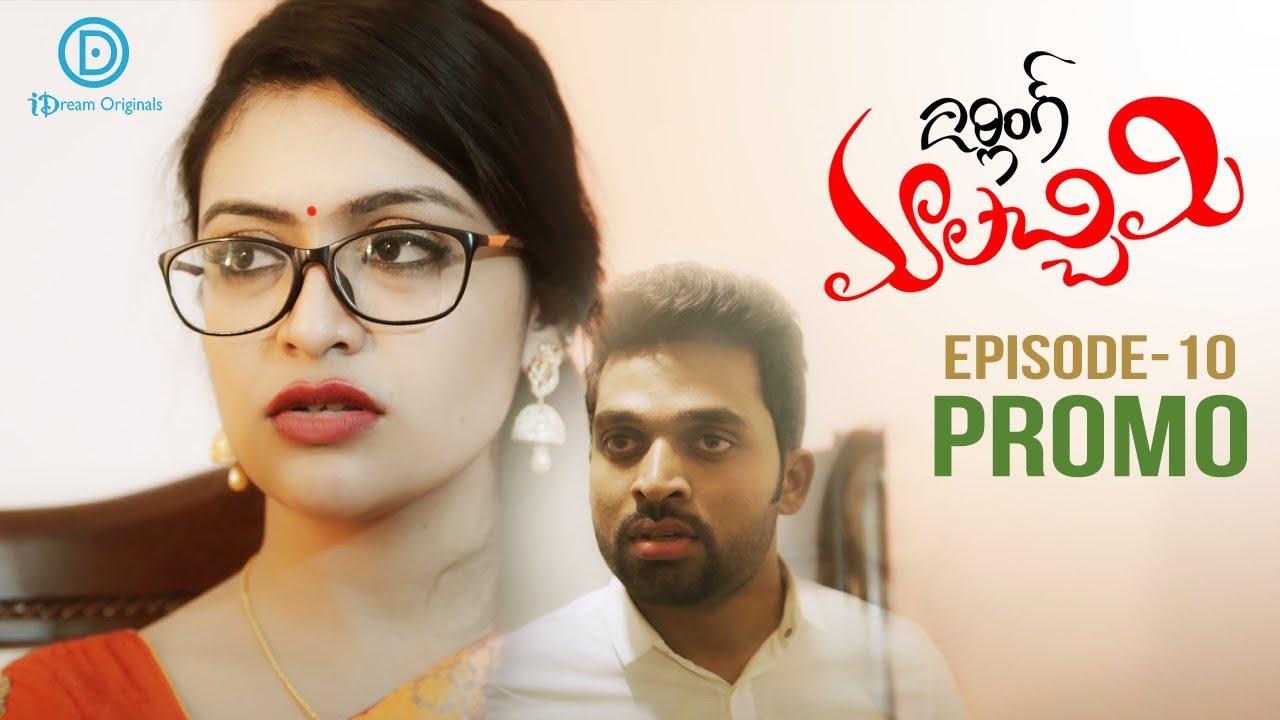 Darling Maalachimi Episode 10 Promo | Latest Telugu Web Series | Manoj Krishna | Asha |Abhiram Pilla