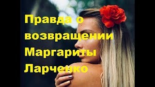 Правда о возвращении Маргариты Ларченко. ДОМ-2 новости.