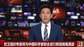 世卫组织专家将与中国科学家联合进行新冠病毒溯源 |《中国新闻》CCTV中文国际 - YouTube