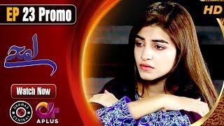 Pakistani Drama | Lamhay - Episode 23 Promo | Aplus Dramas | Saima Noor, Sarmad Khoosat