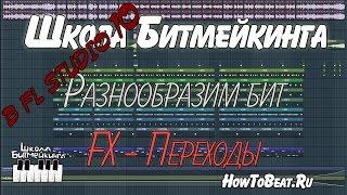 Видеоурок по FL Studio - FX (эффекты перехода) в рэп минусах